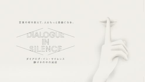 dialogueinsilence