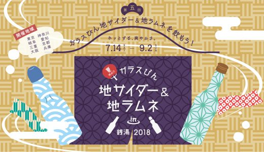 ガラスびん×地サイダー&地ラムネ in 銭湯 2018が開幕 7/14〜9/2