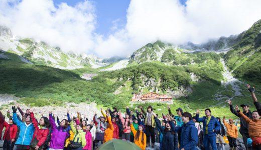 登山好きが大集合する山フェス、ヤマケイ涸沢フェスティバル 7/26〜29