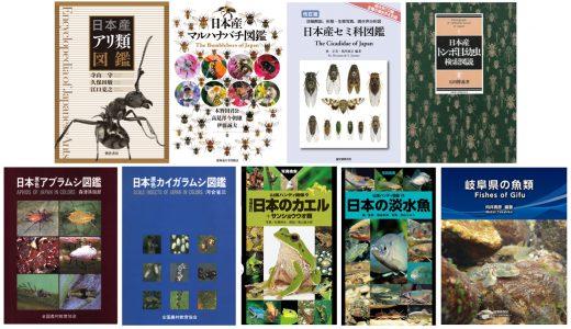 生物専門図鑑の読み放題サイト、図鑑.jpがスゴイです