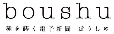 boushu (ぼうしゅ)