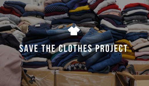 営業自粛による洋服の廃棄ロスを救う「SAVE THE CLOTHES PROJECT」