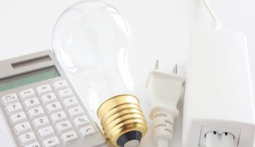 「ハチドリ電力」の地球にやさしい電気で、電気料金の1%を社会活動団体に無理なく支援。
